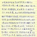 給憶萌老師的信74.jpg