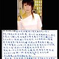 給憶萌老師的信76.jpg