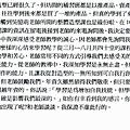 給憶萌老師的信78.jpg
