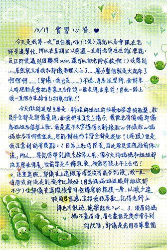 給憶萌老師的信5.jpg