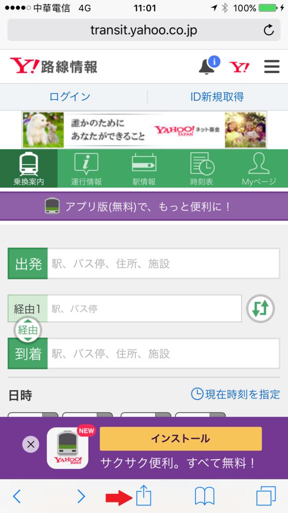 Yahoo 路線