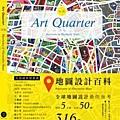Art Quarter vol.5 2014 地圖設計百科