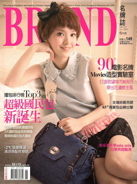 BRAND 2010.06 cover