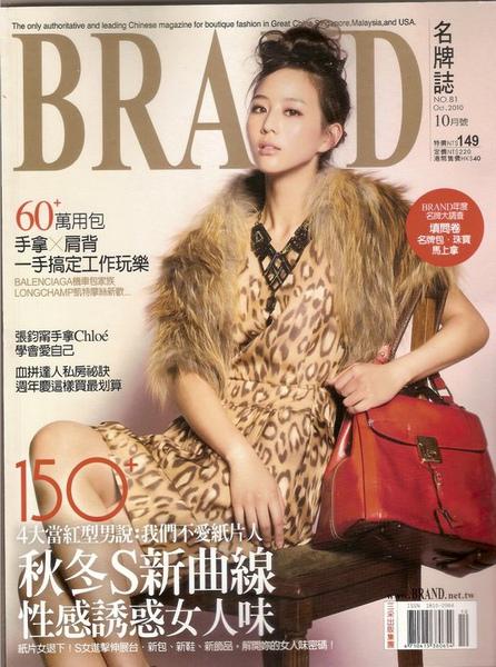 Brand 2010 10