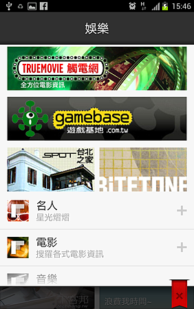 Screenshot_2012-06-04-15-46-15