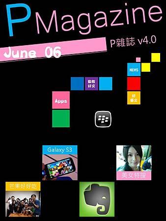 P雜誌 v4.0-1