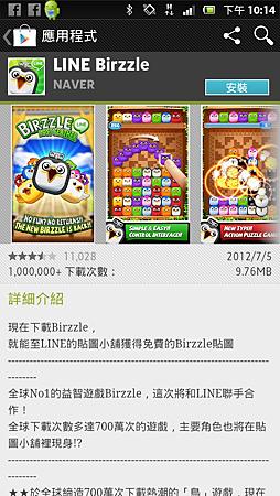 Birzzle安裝圖