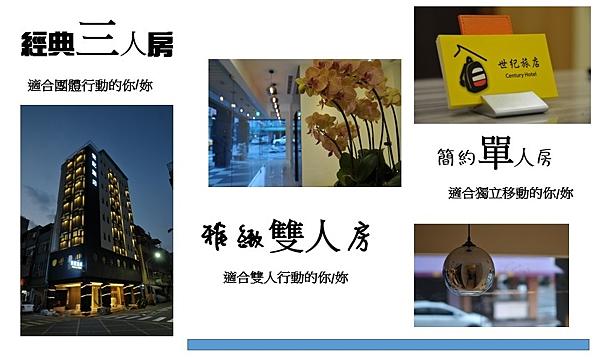 高雄世紀旅店Century Hotel