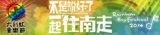 彩虹圖.png