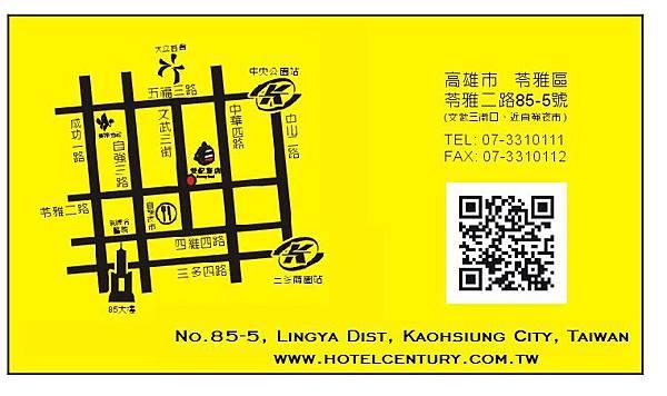 世紀旅店-住宿卡 (背)