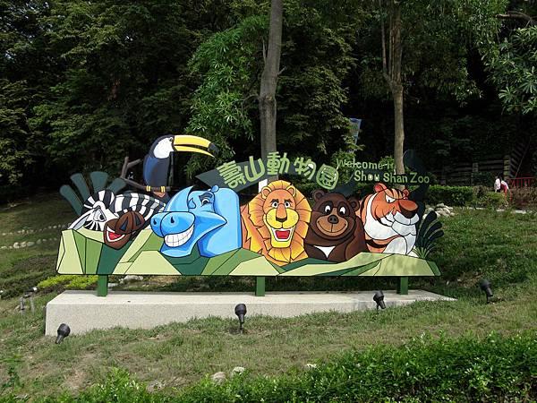 203壽山動物園2.jpg