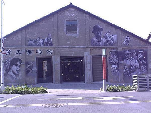 高雄勞工博物館
