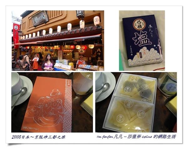京都著名的和果子~八橋餅