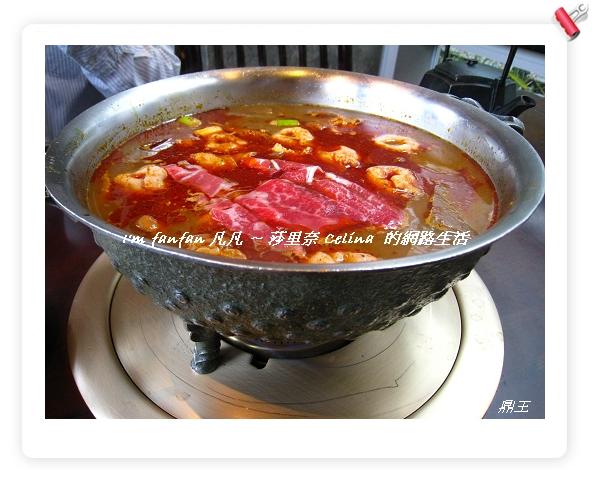 鼎王的鍋子很特別唷.jpg