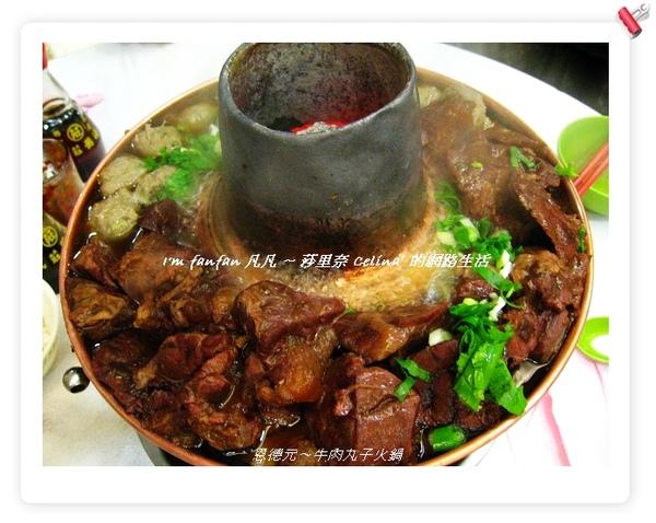 牛肉丸子火鍋.jpg