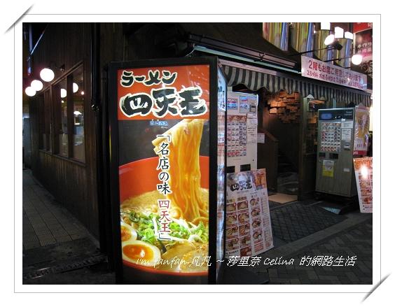四天王拉麵看起來也很好吃.jpg
