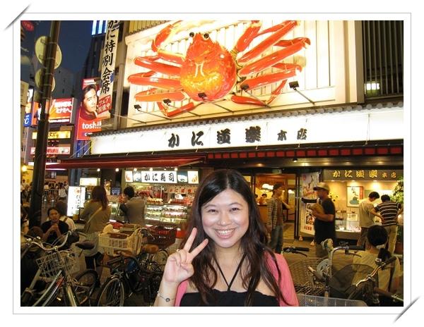 晚上在道樂螃蟹本店前拍拍.jpg