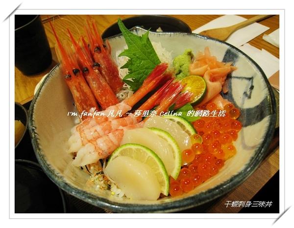 干蝦刺身三味丼.jpg