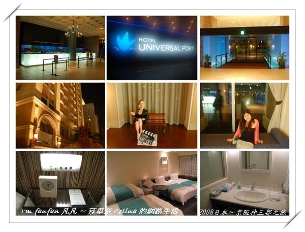 Hotel Universal Port 【環球影城 港 飯店】