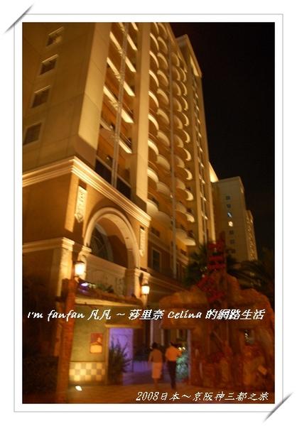 我們這兩天大阪住宿的飯店【環球影城 港 飯店】
