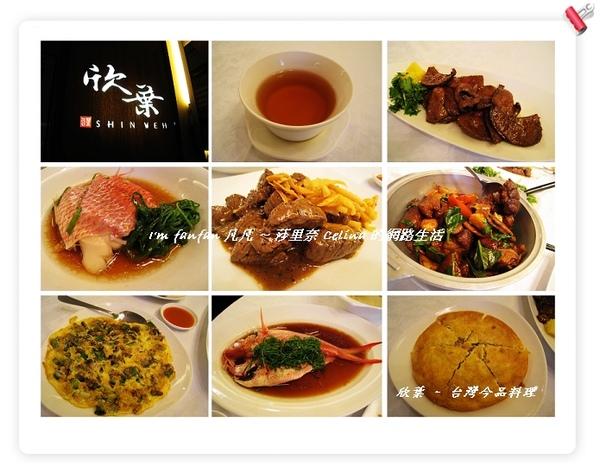 欣葉 台灣今品料理