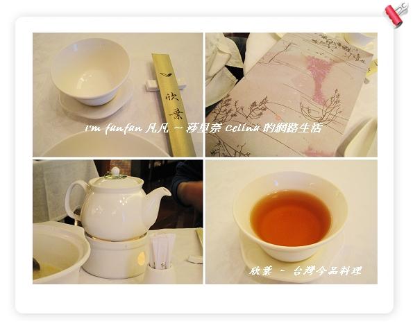 欣葉 熱茶