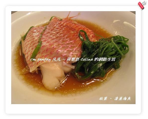 魚很新鮮,很大一條,肉質很軟嫩,清蒸就很美味^v^