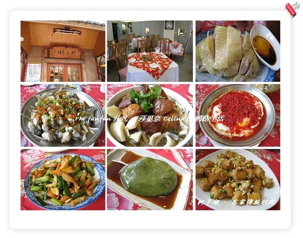 柯子湖~客家傳統料理