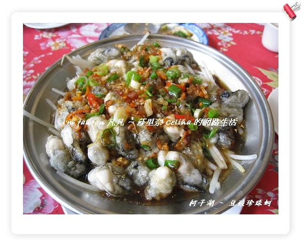 超美味第一名~豆豉珍珠蚵