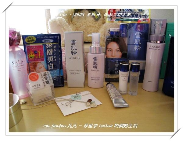 關西之旅戰利品~藥妝篇