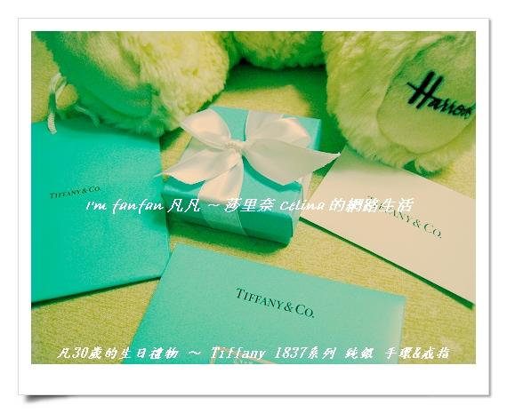 凡凡30歲的生日禮物_blog_3.jpg