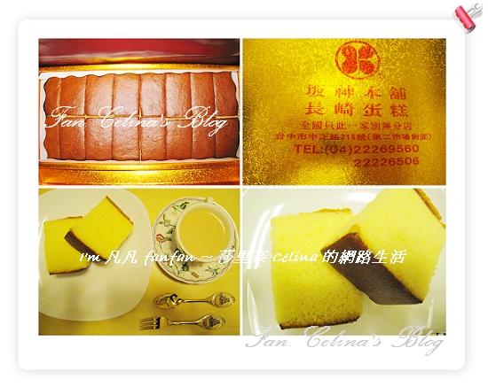 坂神本舖‧長崎‧蜂蜜蛋糕
