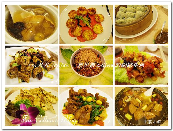 平雲山都素食餐廳