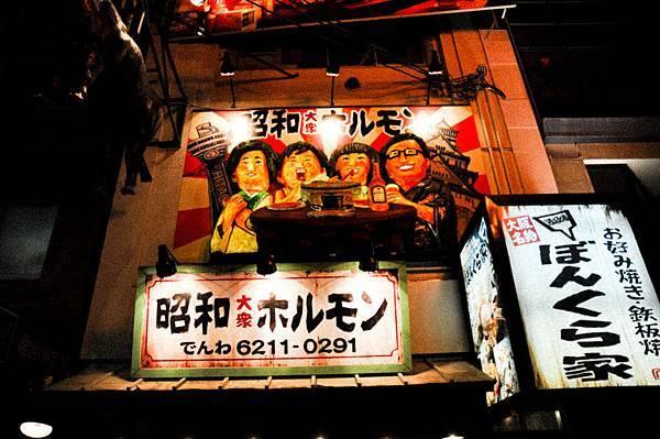 2013 日本自由行-36