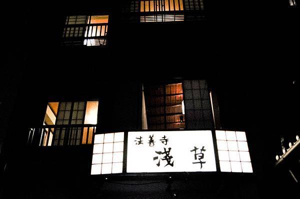 2013 日本自由行-39