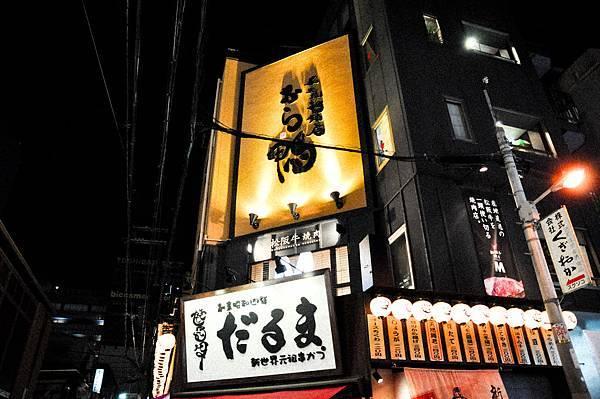 2013 日本自由行-42