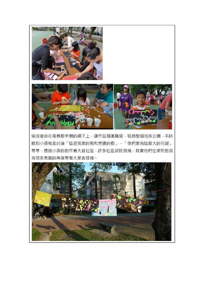 社區作品介紹_頁面_04