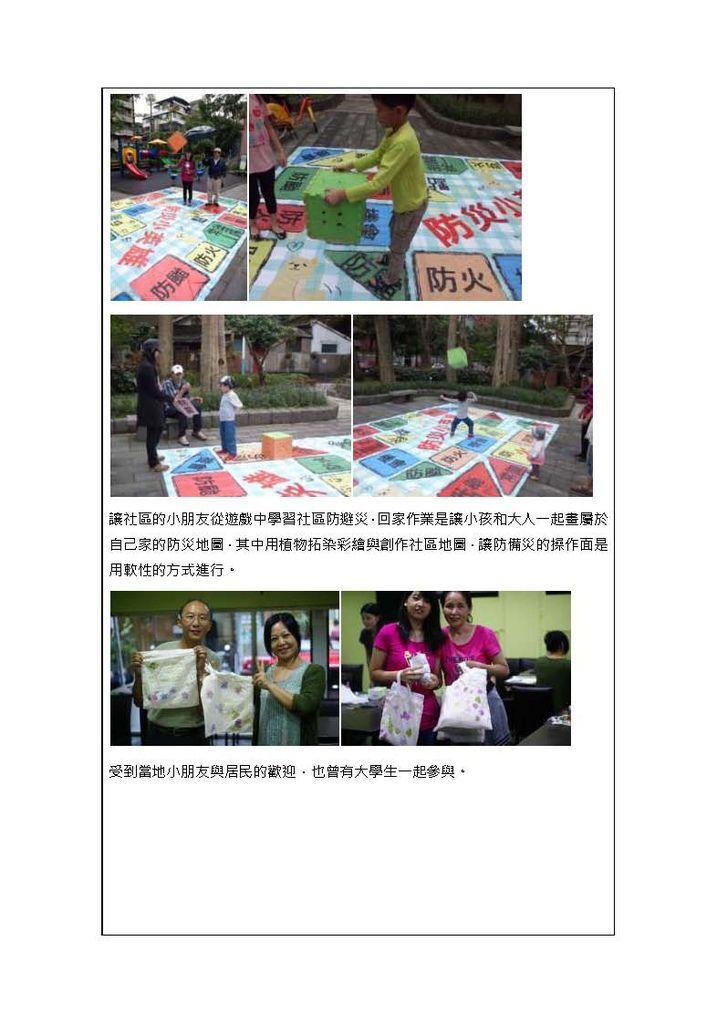 社區作品介紹_頁面_09