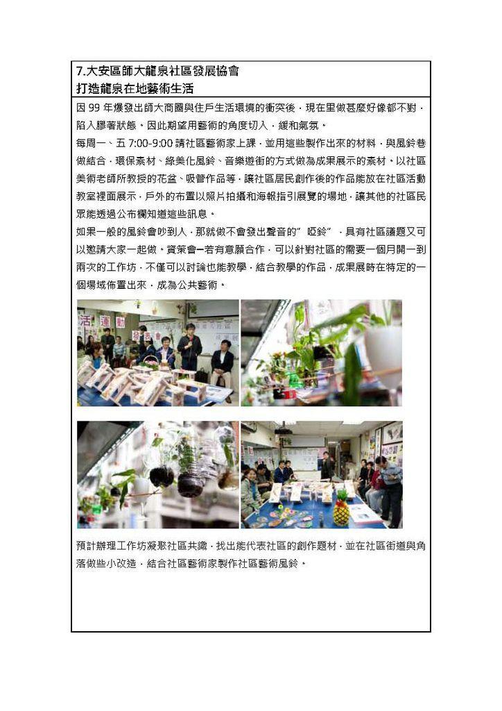 社區作品介紹_頁面_10