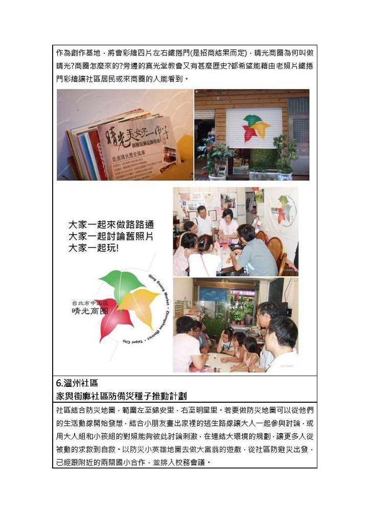 社區作品介紹_頁面_08