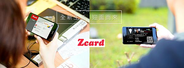 Zcard 全新生活 迎面而來