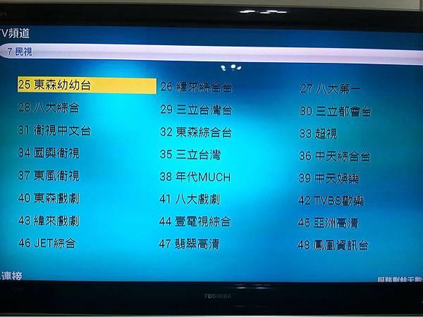 台灣電視節目表