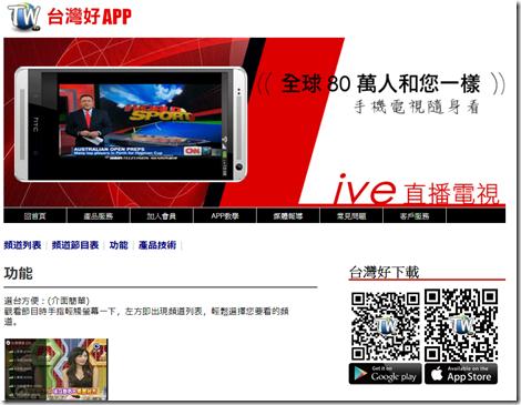 台灣好app