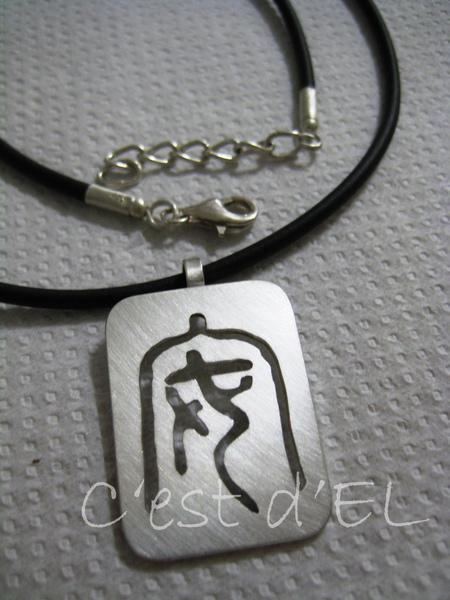 安 - 黑繩銀鍊1-logo.jpg