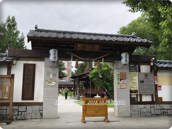 慶修院0.jpg