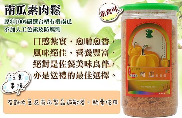 有機蔬菜,台灣伴手禮網友推薦,瘦身,美食網