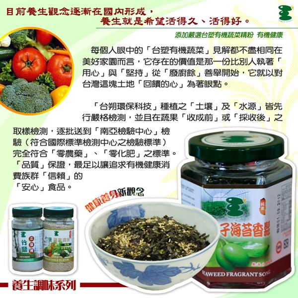 有機蔬菜,台灣伴手禮網友推薦,美食網