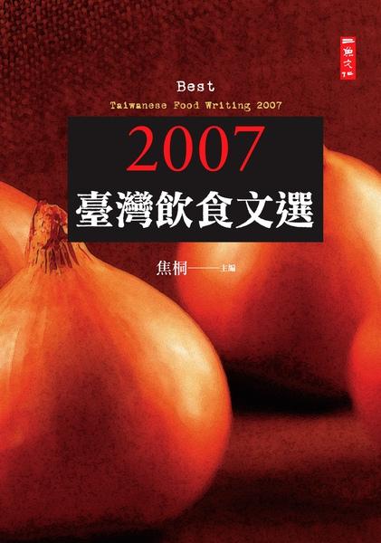 《2007臺灣飲食文選》.JPG