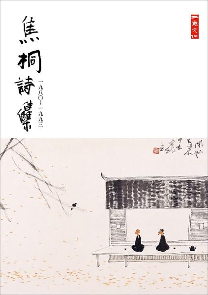 《焦桐詩集1980-1993》