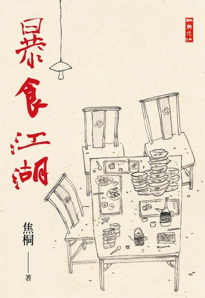 《暴食江湖》封面.JPG